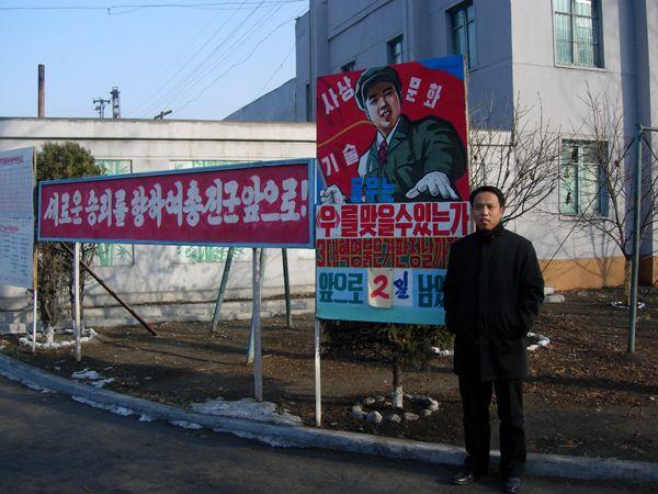 在朝鲜工厂留影